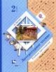 Литературное чтение 2 кл. Хрестоматия в 2х частях
